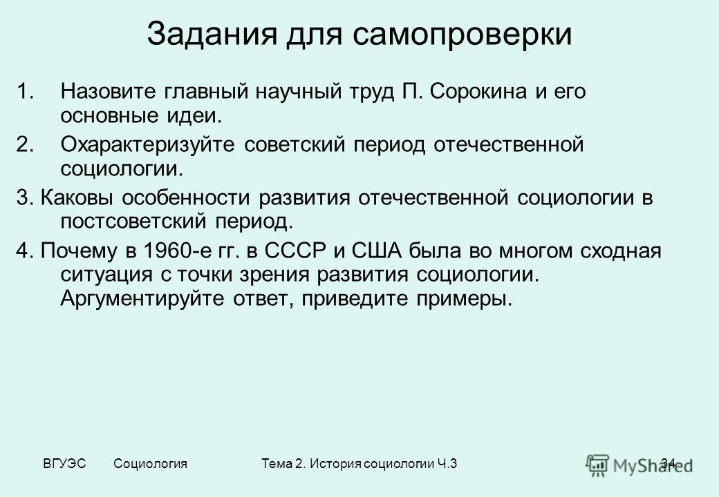 7 Лекций По Истории Социологии Гофман Скачать Pdf