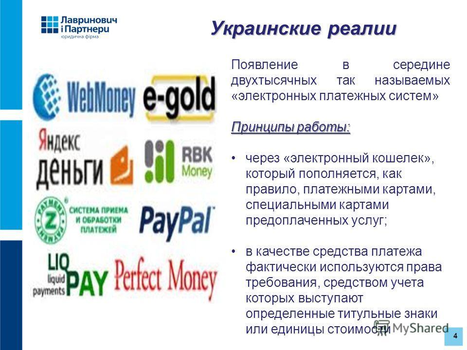 4 Украинские реалии Появление в середине двухтысячных так называемых «электронных платежных систем» Принципы работы: через «электронный кошелек», который пополняется, как правило, платежными картами, специальными картами предоплаченных услуг; в качес