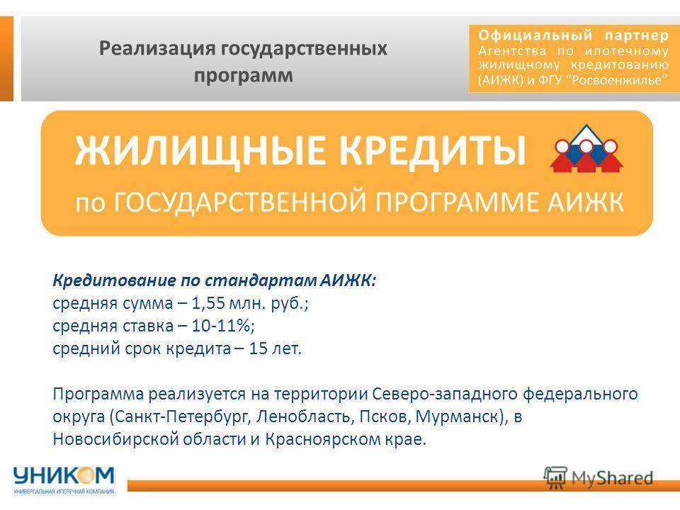 Реализация государственных программ Кредитование по стандартам АИЖК: средняя сумма – 1,55 млн. руб.; средняя ставка – 10-11%; средний срок кредита – 15 лет. Программа реализуется на территории Северо-западного федерального округа (Санкт-Петербург, Ле