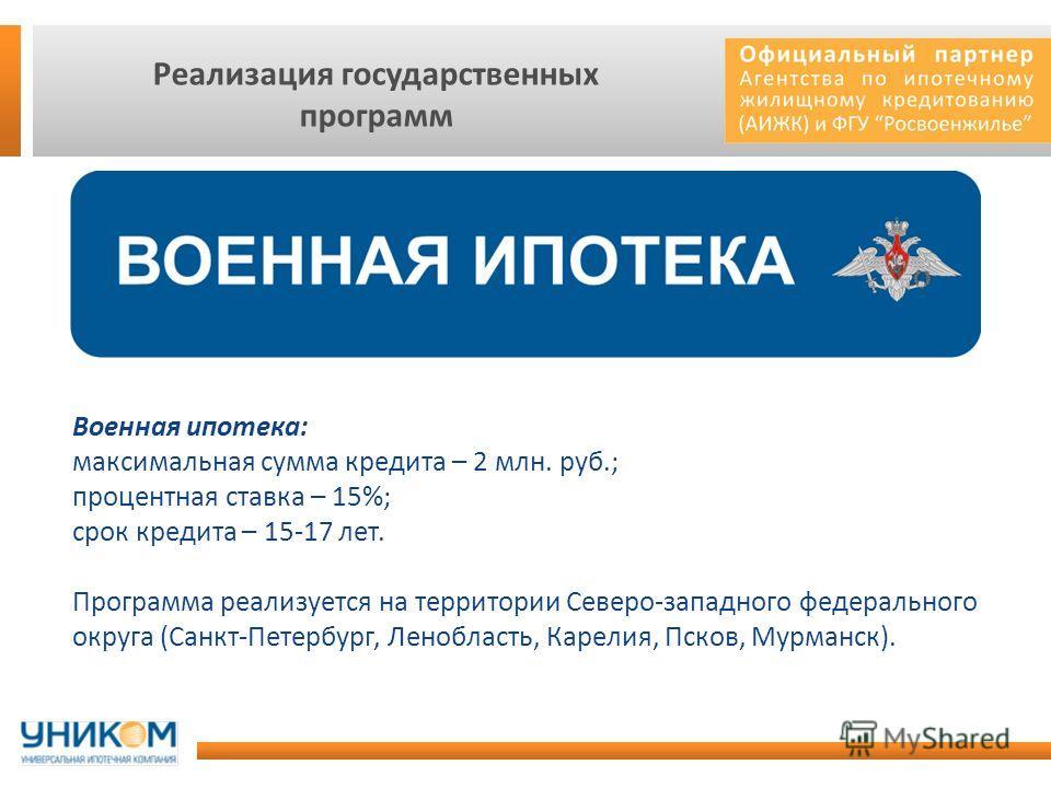 Военная ипотека: максимальная сумма кредита – 2 млн. руб.; процентная ставка – 15%; срок кредита – 15-17 лет. Программа реализуется на территории Северо-западного федерального округа (Санкт-Петербург, Ленобласть, Карелия, Псков, Мурманск).