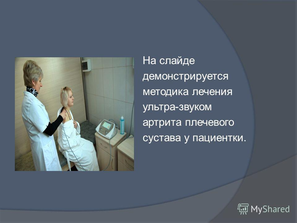 На слайде демонстрируется методика лечения ультра-звуком артрита плечевого сустава у пациентки.