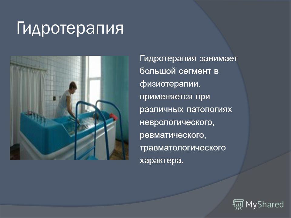 Гидротерапия Гидротерапия занимает большой сегмент в физиотерапии. применяется при различных патологиях неврологического, ревматического, травматологического характера.