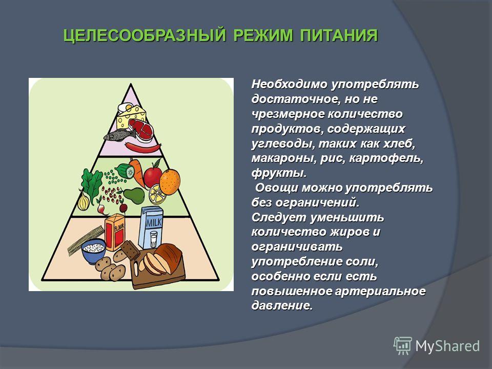 Необходимо употреблять достаточное, но не чрезмерное количество продуктов, содержащих углеводы, таких как хлеб, макароны, рис, картофель, фрукты. Овощи можно употреблять без ограничений. Следует уменьшить количество жиров и ограничивать употребление