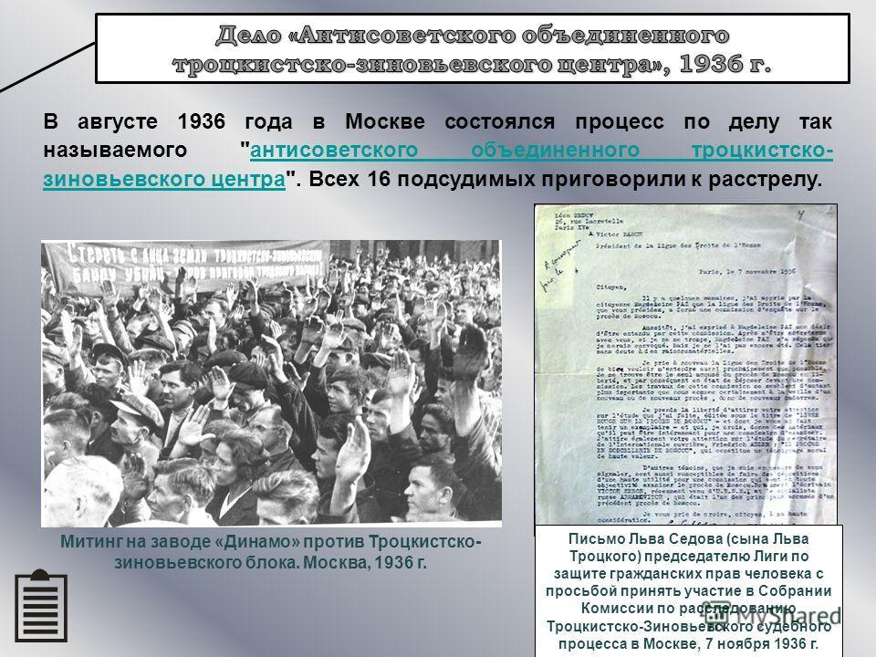 В августе 1936 года в Москве состоялся процесс по делу так называемого