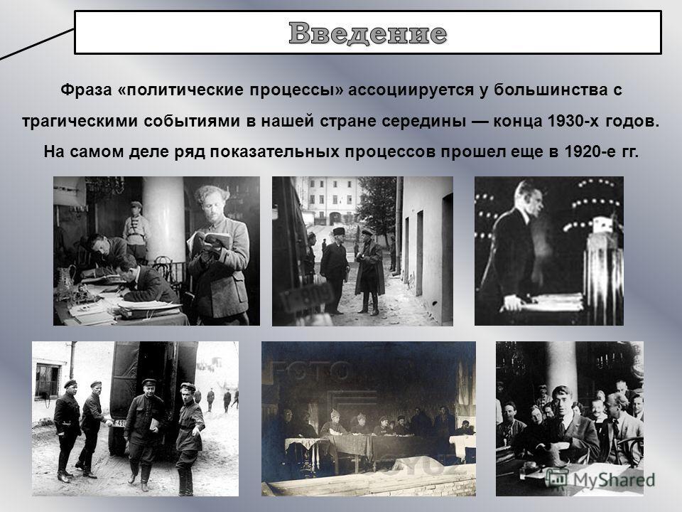 Фраза «политические процессы» ассоциируется у большинства с трагическими событиями в нашей стране середины конца 1930-х годов. На самом деле ряд показательных процессов прошел еще в 1920-е гг.