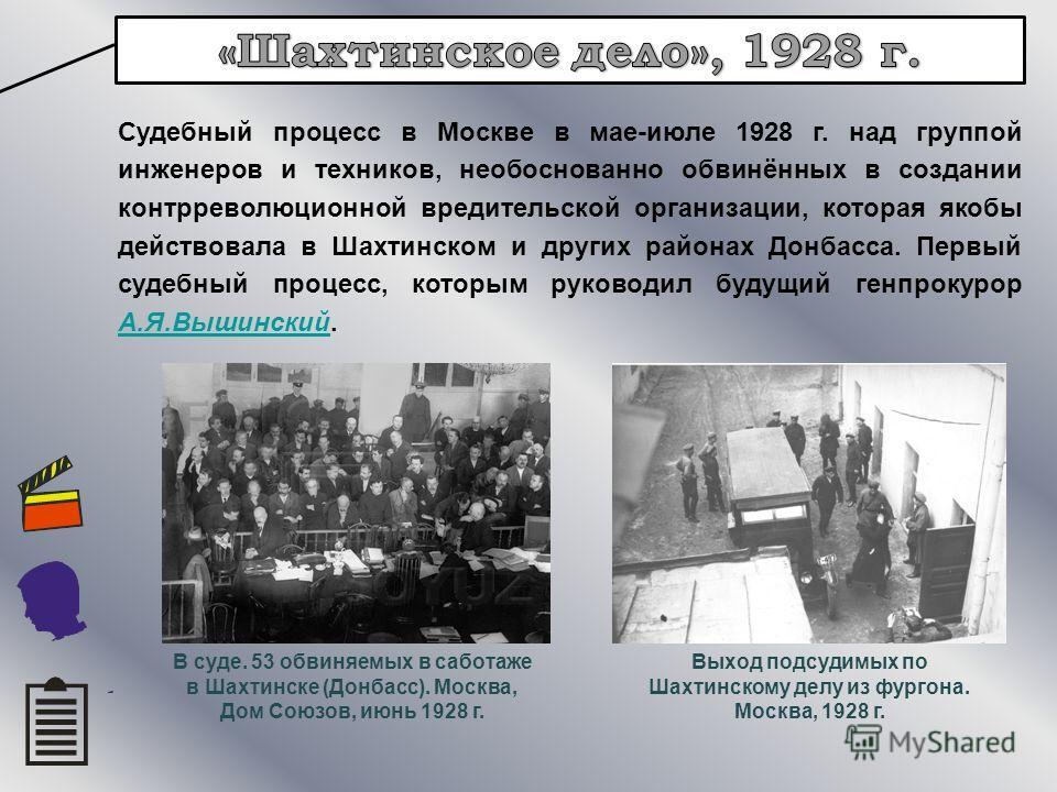 Судебный процесс в Москве в мае-июле 1928 г. над группой инженеров и техников, необоснованно обвинённых в создании контрреволюционной вредительской организации, которая якобы действовала в Шахтинском и других районах Донбасса. Первый судебный процесс