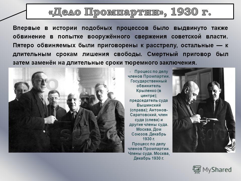 Впервые в истории подобных процессов было выдвинуто также обвинение в попытке вооружённого свержения советской власти. Пятеро обвиняемых были приговорены к расстрелу, остальные к длительным срокам лишения свободы. Смертный приговор был затем заменён