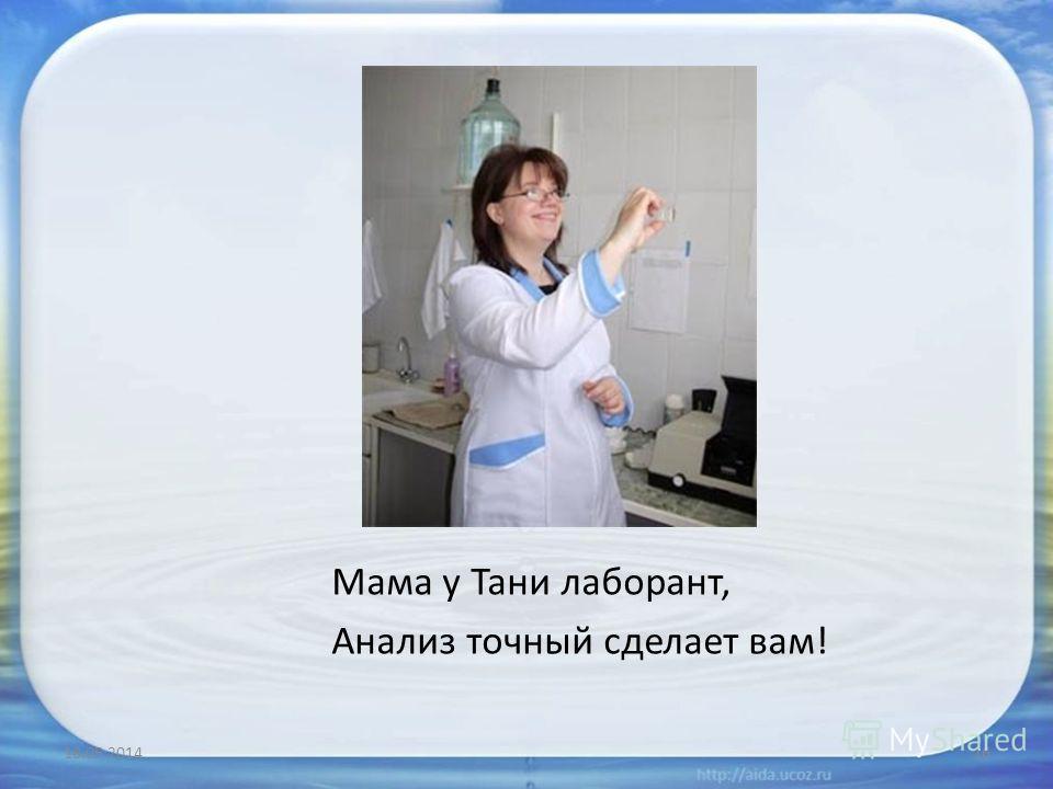 Мама у Тани лаборант, Анализ точный сделает вам! 18.05.201416