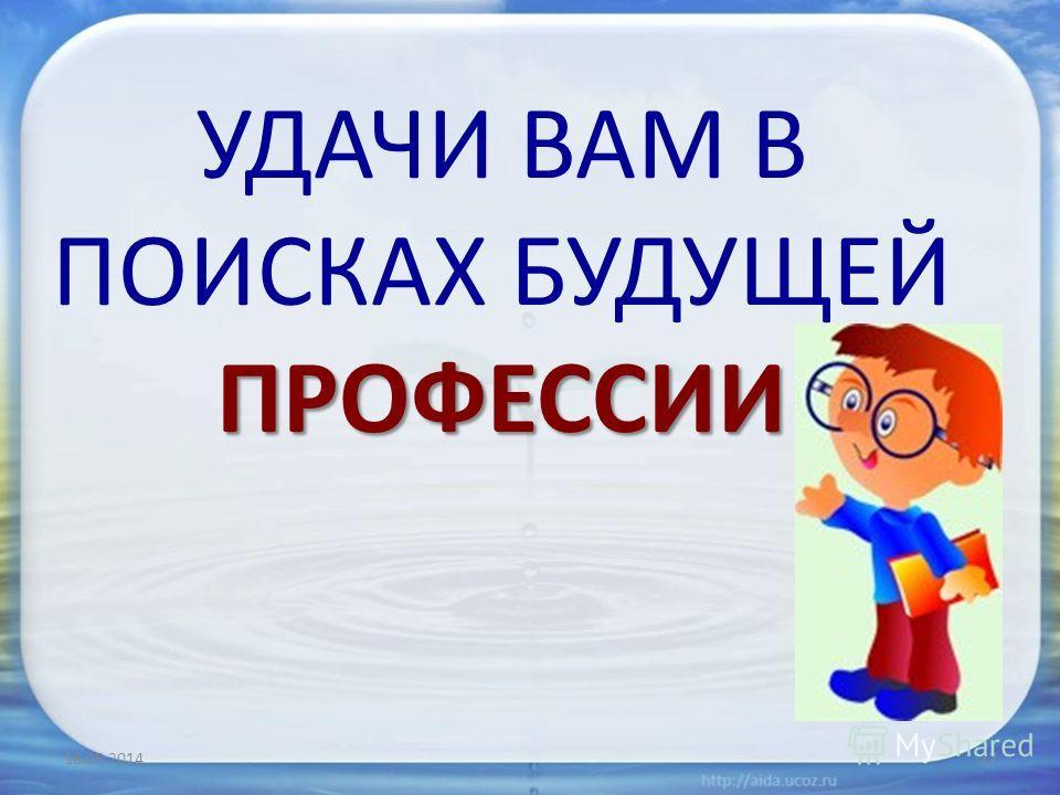 ПРОФЕССИИ УДАЧИ ВАМ В ПОИСКАХ БУДУЩЕЙ ПРОФЕССИИ 18.05.201417