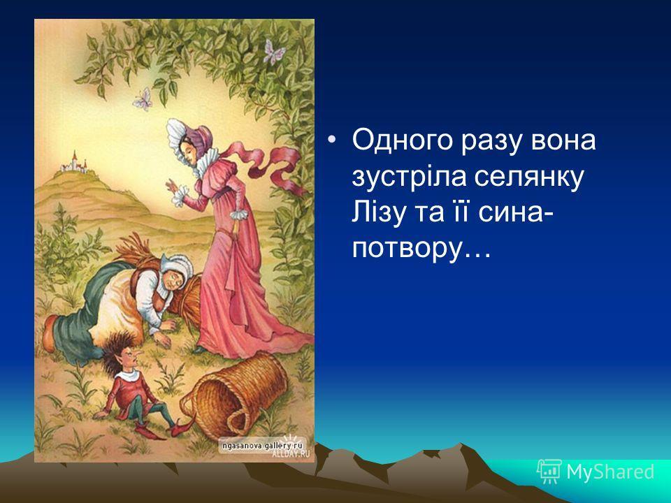 Одного разу вона зустріла селянку Лізу та її сина- потвору…