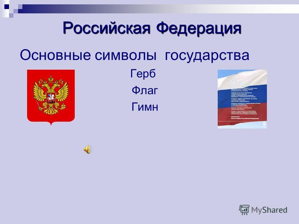 Российская Федерация Российская Федерация Основные символы государства Герб Флаг Гимн