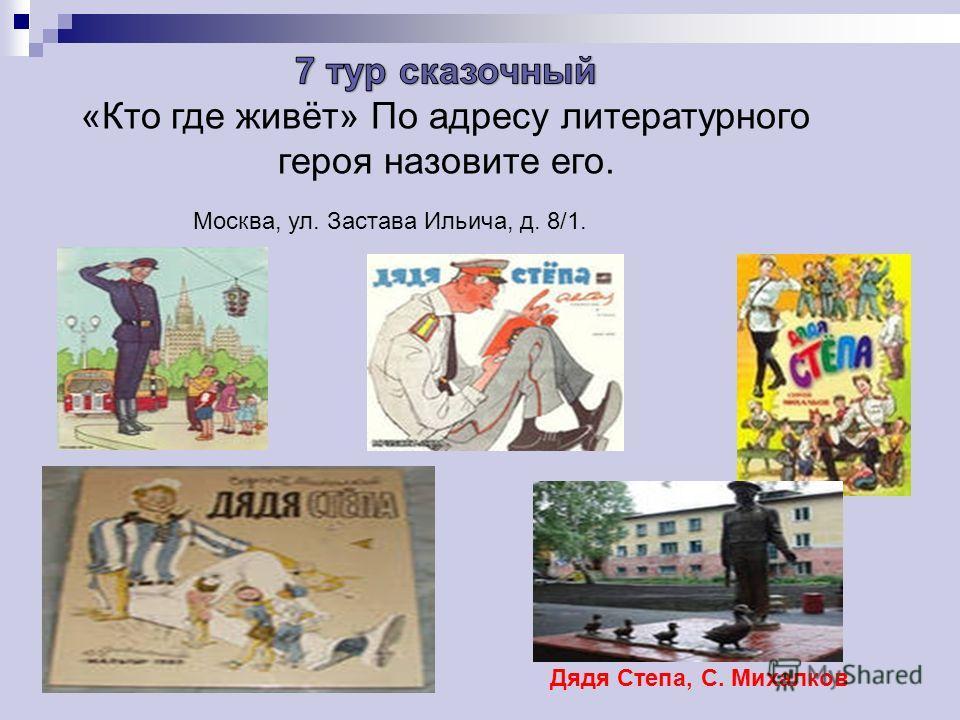 Москва, ул. Застава Ильича, д. 8/1. Дядя Степа, С. Михалков