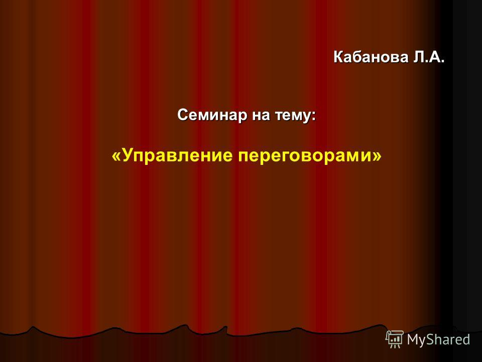 Кабанова Л.А. Семинар на тему: «Управление переговорами»