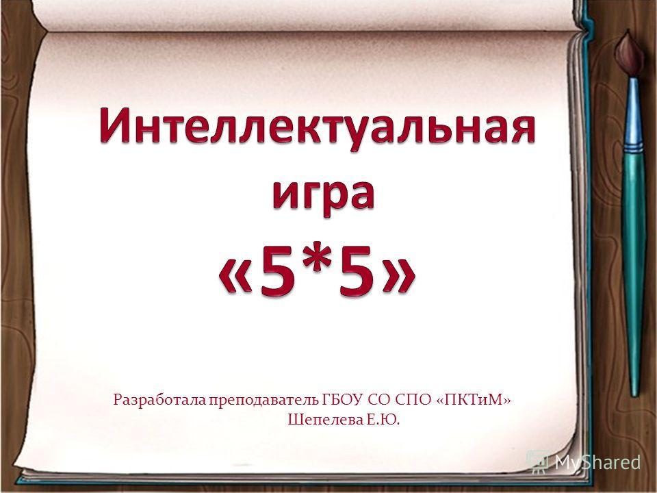 Разработала преподаватель ГБОУ СО СПО «ПКТиМ» Шепелева Е.Ю.