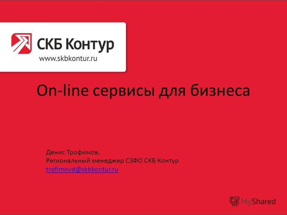 On-line сервисы для бизнеса Денис Трофимов, Региональный менеджер СЗФО СКБ Контур trofimovd@skbkontur.ru