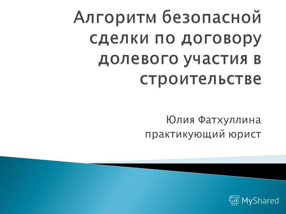 Юлия Фатхуллина практикующий юрист