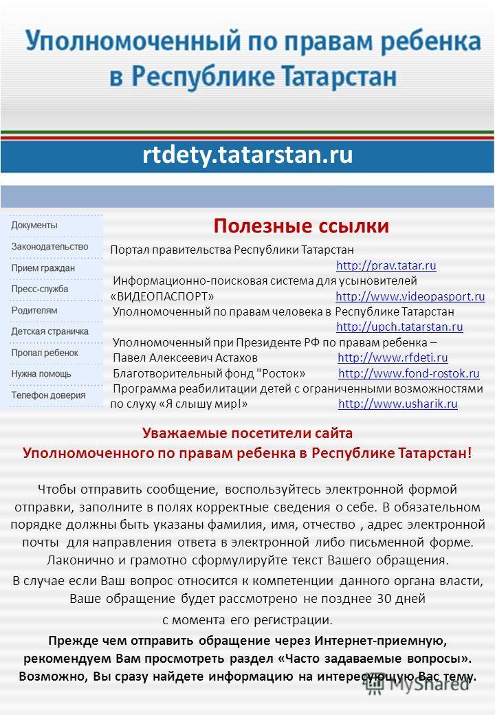 rtdety.tatarstan.ru Портал правительства Республики Татарстан http://prav.tatar.ru Информационно-поисковая система для усыновителей «ВИДЕОПАСПОРТ» http://www.videopasport.ruhttp://www.videopasport.ru Уполномоченный по правам человека в Республике Тат