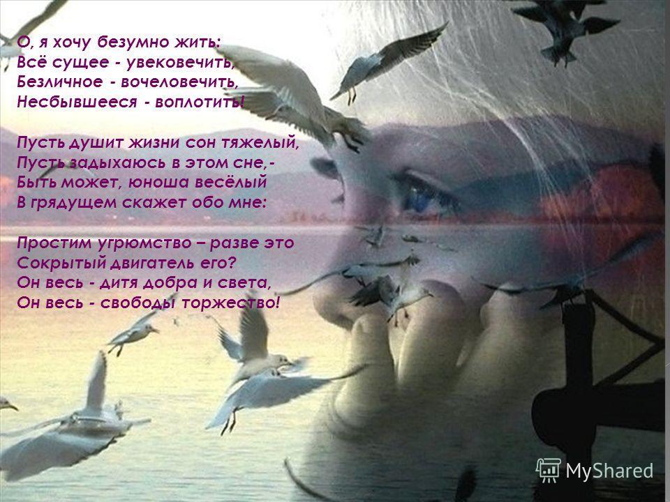 Опять, как в годы золотые, Три стертых треплются шлеи, И вязнут спицы росписные В расхлябанные колеи... Россия, нищая Россия, Мне избы серые твои, Твои мне песни ветровые, - Как слезы первые любви! Тебя жалеть я не умею И крест свой бережно несу... К