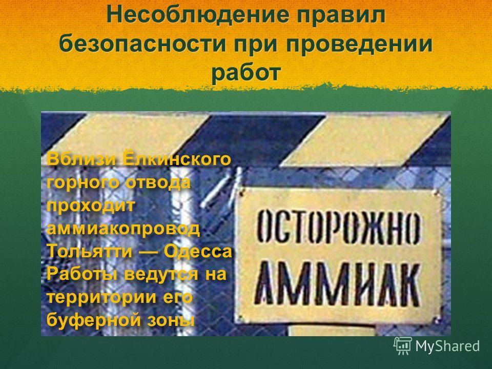 Вблизи Ёлкинского горного отвода проходит аммиакопровод Тольятти Одесса Работы ведутся на территории его буферной зоны
