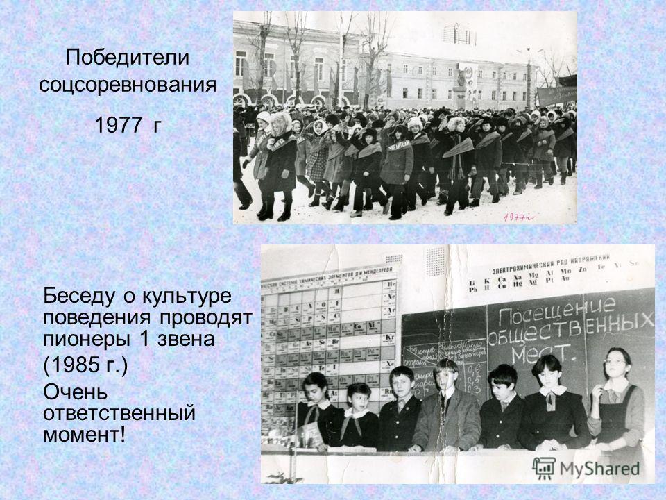 Победители соцсоревнования 1977 г Беседу о культуре поведения проводят пионеры 1 звена (1985 г.) Очень ответственный момент!