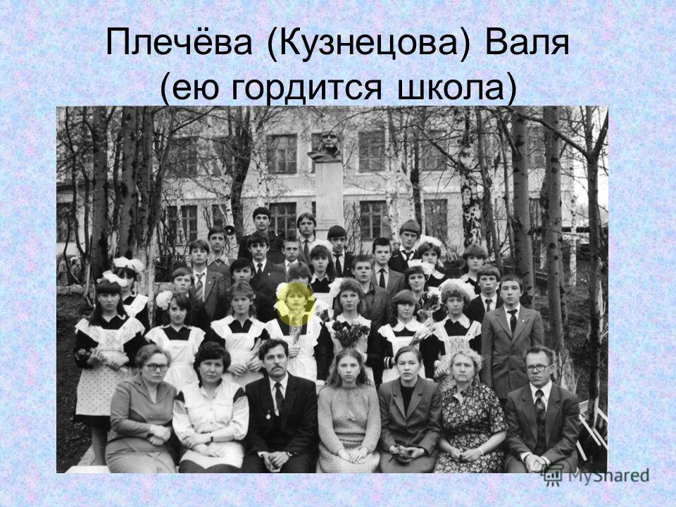 Плечёва (Кузнецова) Валя (ею гордится школа)