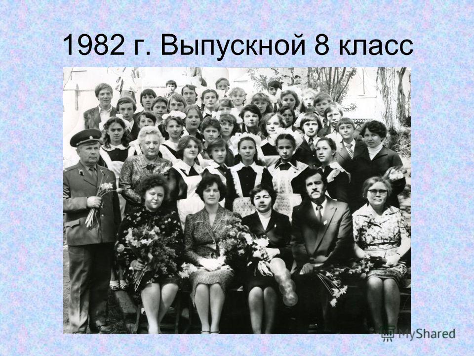 1982 г. Выпускной 8 класс