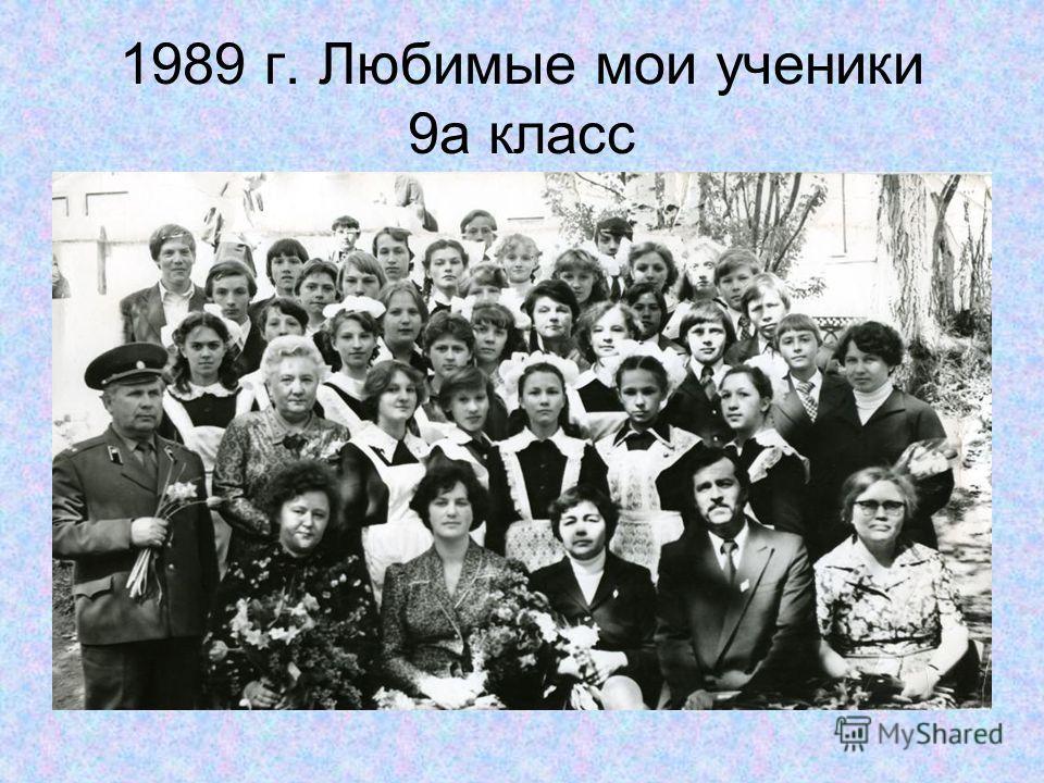 1989 г. Любимые мои ученики 9а класс