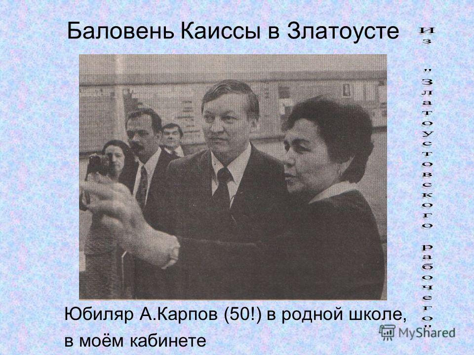 Баловень Каиссы в Златоусте Юбиляр А.Карпов (50!) в родной школе, в моём кабинете