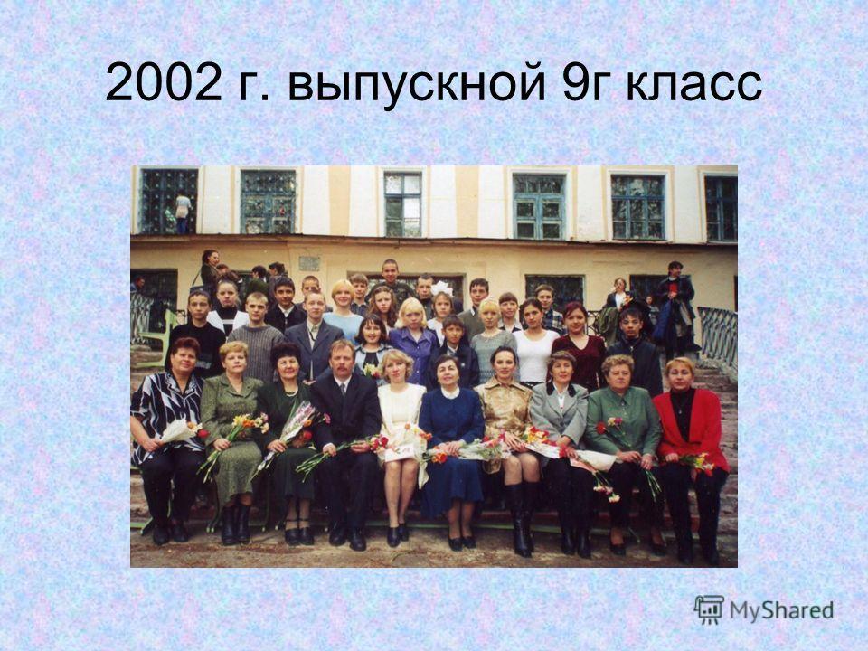 2002 г. выпускной 9г класс