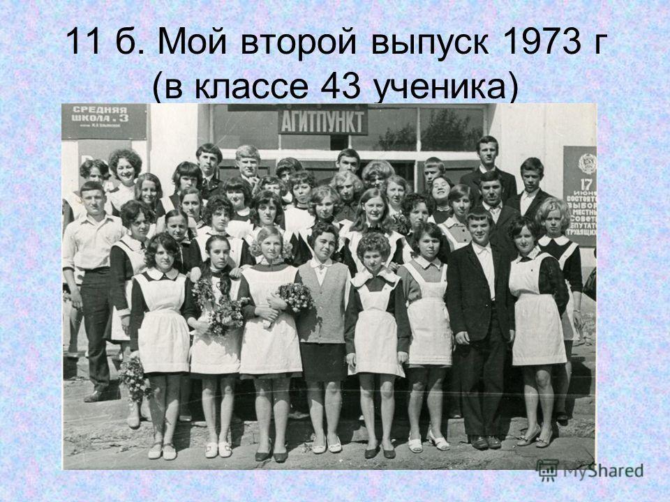 11 б. Мой второй выпуск 1973 г (в классе 43 ученика)