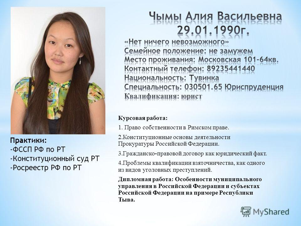 Презентация на тему Артемий Валерьевич Донгак г ЗАДАЧИ ЦЕЛИ  24 Курсовая