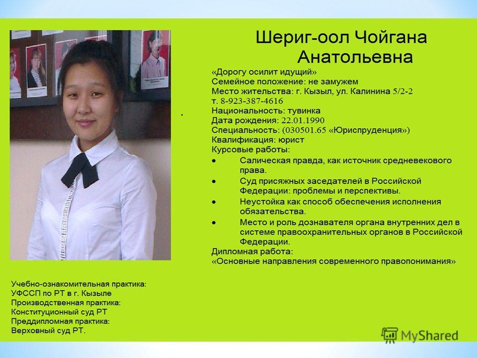 Презентация на тему Артемий Валерьевич Донгак г ЗАДАЧИ ЦЕЛИ  26