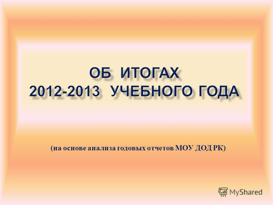(на основе анализа годовых отчетов МОУ ДОД РК)