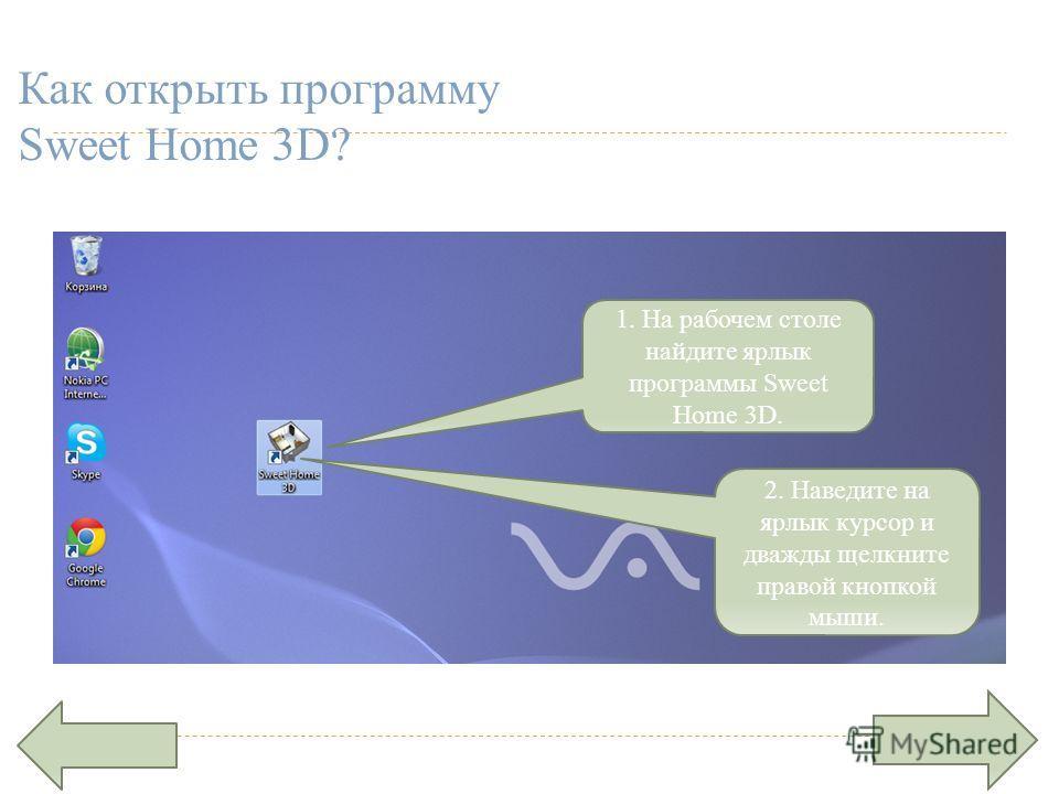 Как открыть программу Sweet Home 3D? 1. На рабочем столе найдите ярлык программы Sweet Home 3D. 2. Наведите на ярлык курсор и дважды щелкните правой кнопкой мыши.