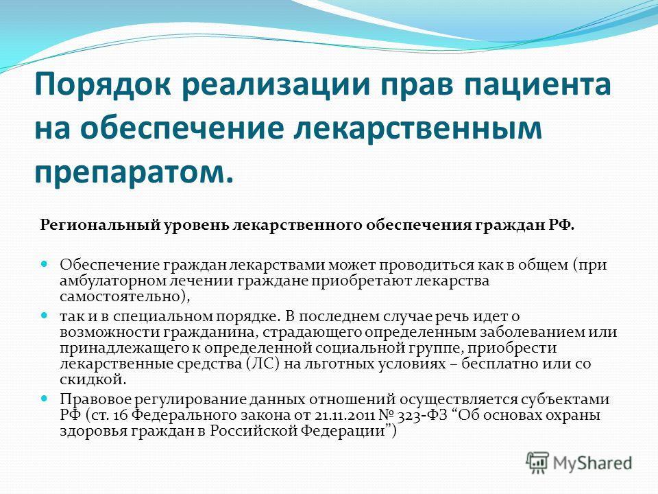 Порядок реализации прав пациента на обеспечение лекарственным препаратом. Региональный уровень лекарственного обеспечения граждан РФ. Обеспечение граждан лекарствами может проводиться как в общем (при амбулаторном лечении граждане приобретают лекарст