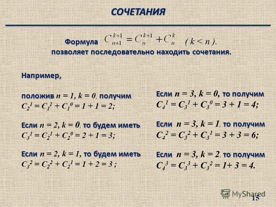 Формула Формула ( k < n ). позволяет последовательно находить сочетания. Например, положив получим положив n = 1, k = 0, получим С 2 1 = С 1 1 + С 1 0 = 1 + 1 = 2; Еслито будем иметь Если n = 2, k = 0, то будем иметь С 3 1 = С 2 1 + С 2 0 = 2 + 1 = 3