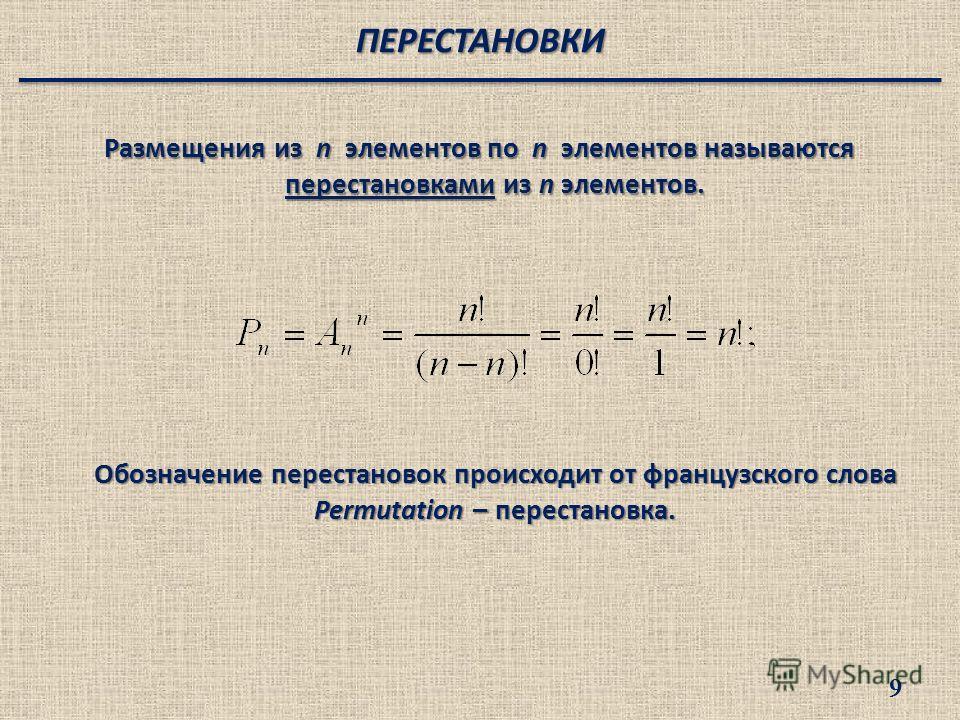 Размещения из n элементов по n элементов называются перестановками из n элементов. Обозначение перестановок происходит от французского слова Permutation – перестановка. ПЕРЕСТАНОВКИ 9