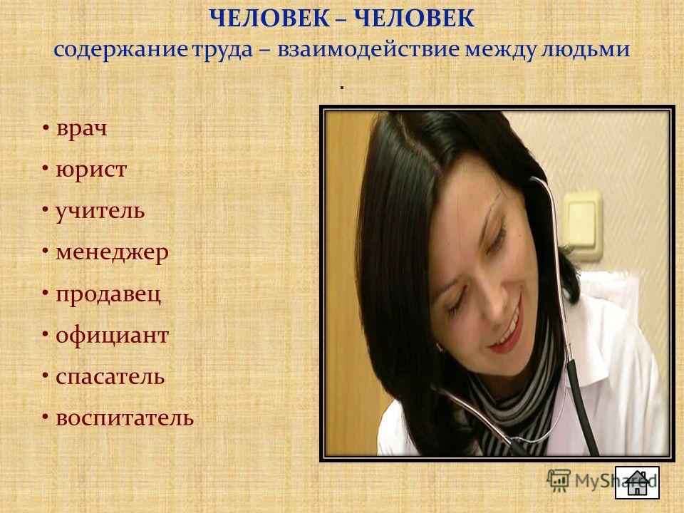 ЧЕЛОВЕК – ЧЕЛОВЕК содержание труда – взаимодействие между людьми. врач юрист учитель менеджер продавец официант спасатель воспитатель