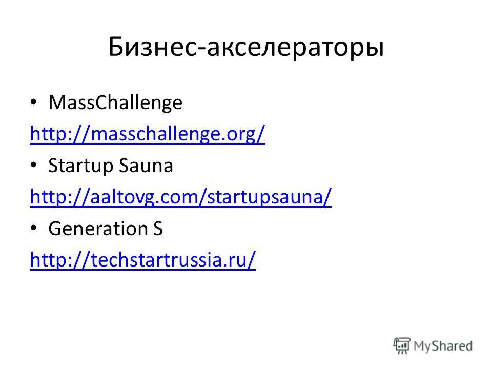 Бизнес-акселераторы MassChallenge http://masschallenge.org/ Startup Sauna http://aaltovg.com/startupsauna/ Generation S http://techstartrussia.ru/