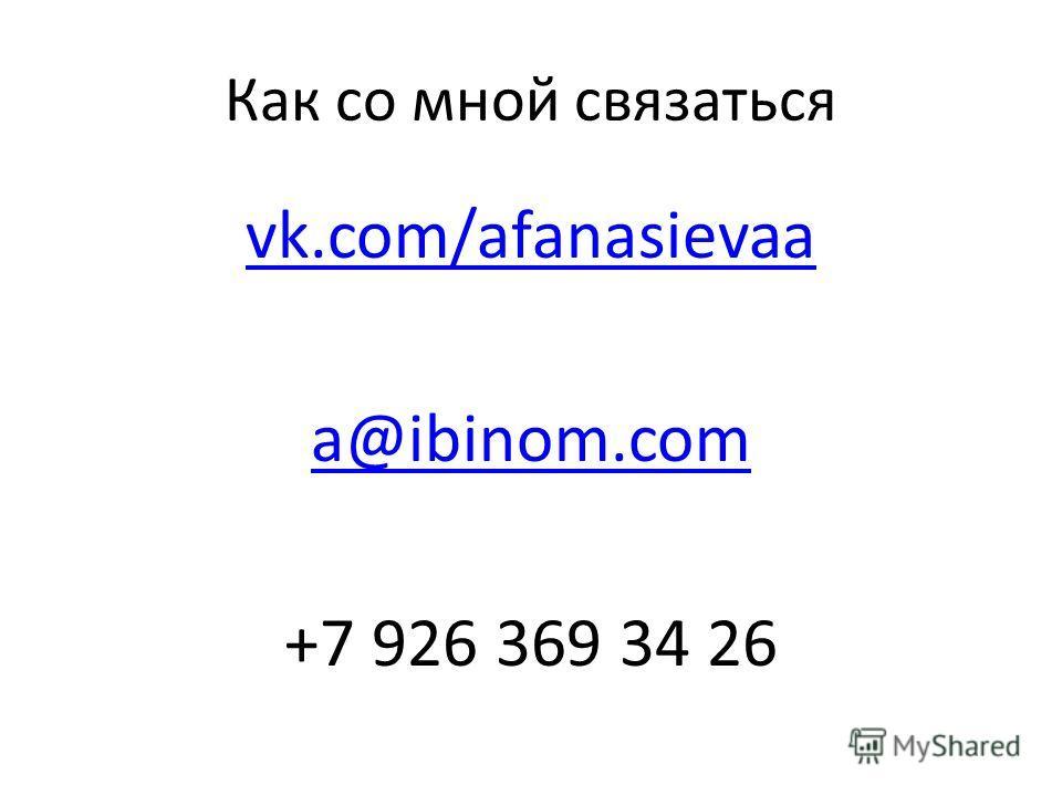 Как со мной связаться vk.com/afanasievaa a@ibinom.com +7 926 369 34 26