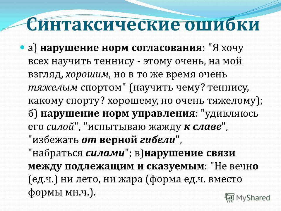 Синтаксические ошибки а ) нарушение норм согласования :