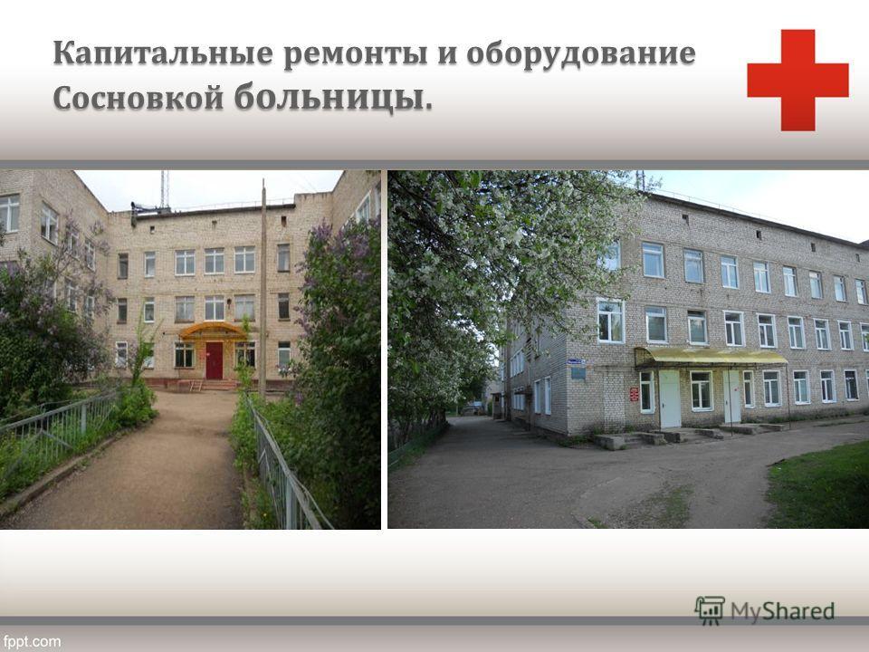 Капитальные ремонты и оборудование Сосновкой больницы.