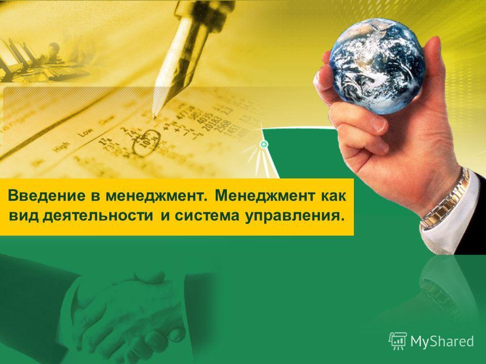 Введение в менеджмент. Менеджмент как вид деятельности и система управления.