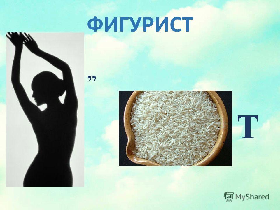 ФИГУРИСТ,, Т