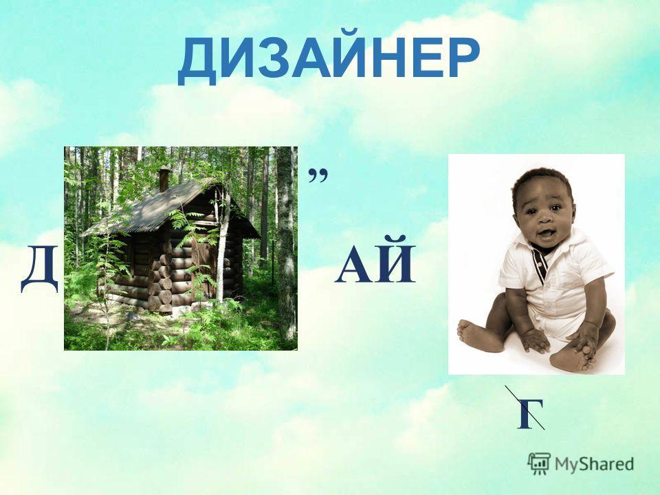 ДИЗАЙНЕР,, Д АЙ Г