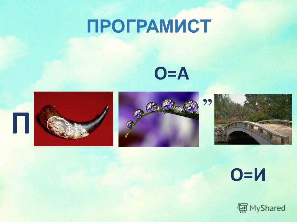 ПРОГРАМИСТ О=А,, П О=И