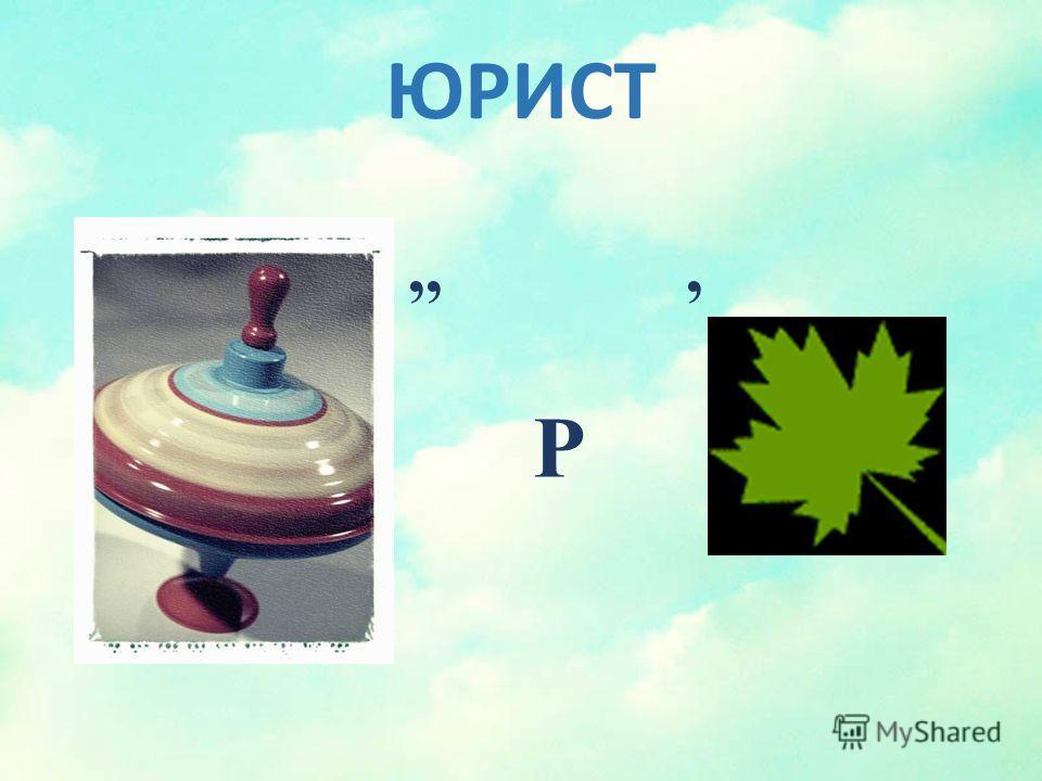 ЮРИСТ,,, Р