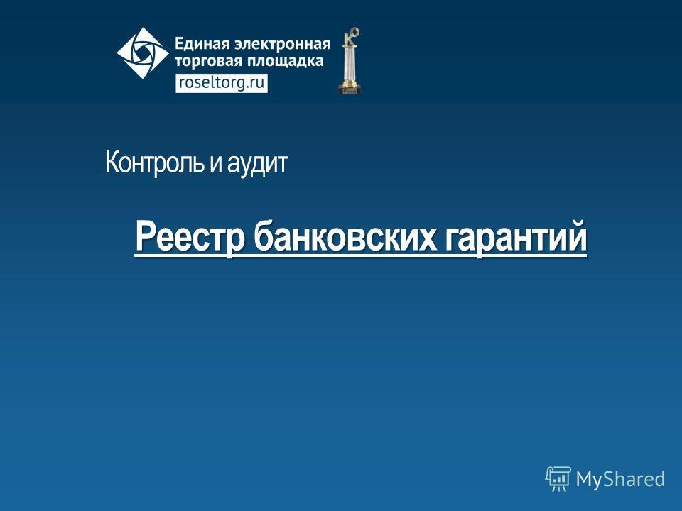 Контроль и аудит Реестр банковских гарантий