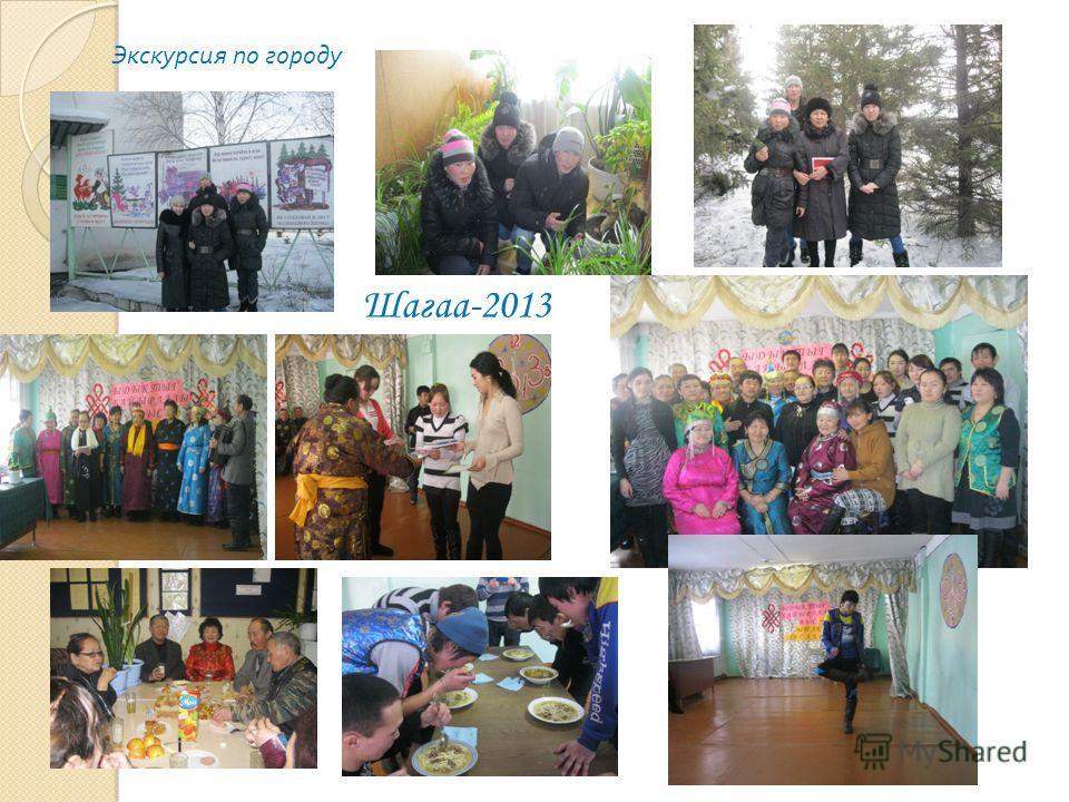 Шагаа-2013 Экскурсия по городу