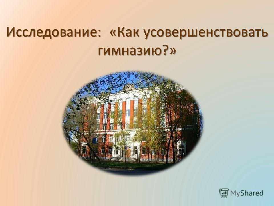 Исследование: «Как усовершенствовать гимназию?»